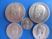 Монеты царские себе куплю дорого. Только звонить. Обмен.