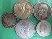 Монеты до 1917 куплю в коллекцию. Звоните. Дорого.