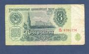 Боны СССР 3 руб. 1961 г.,  1 руб. 1991 г