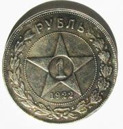Рубль 1922 АГ великолепная копия-реплика редкой монеты