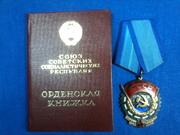 орден трудового красного знамени продам в минске
