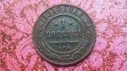 1 копейка 1910 год  -медь-