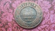 3 копейки 1879 год   -медь-