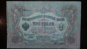 3 рубля 1905 год Шипов-Овчинников серия ФП ЦАРИЗМ