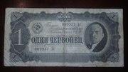 1 червонец 1937 год СССР
