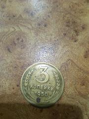 Монета 3коп.1950