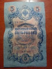 Царские банковские билеты 1909 года