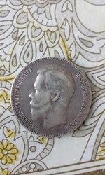 1 рубль 1899 г Серебро