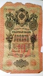 продам банкноты царской России. 1898-1912 года