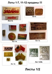 Значки,  медали,  жетоны и монеты